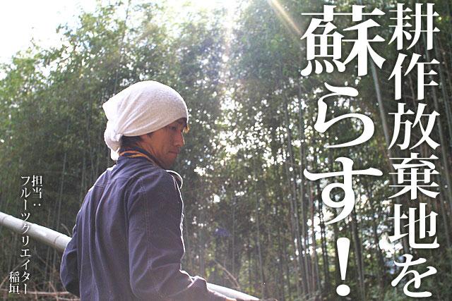 和歌山県耕作放棄地解消プロジェクト