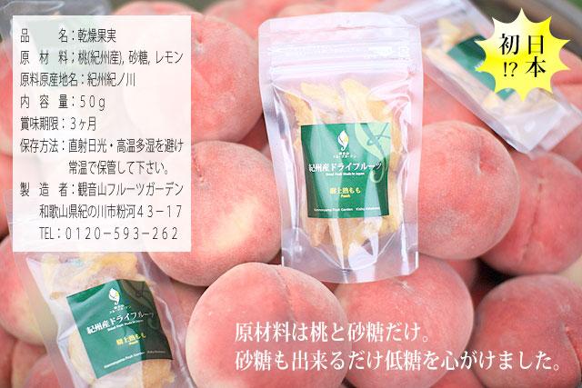 ドライフルーツ桃