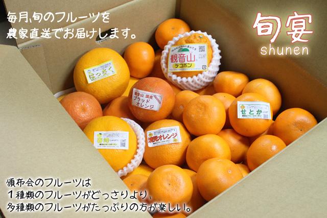 フルーツセット頒布会 毎月、フルーツの詰合せを農家から直送します!