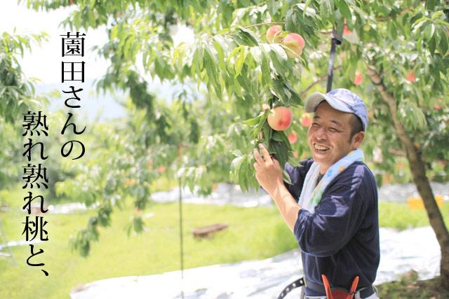 園田さんの熟れ熟れ桃と!